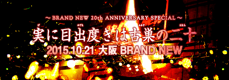 〜BRAND NEW 20th ANNIVERSARY SPECIAL〜『実に目出度きは古巣の二十』